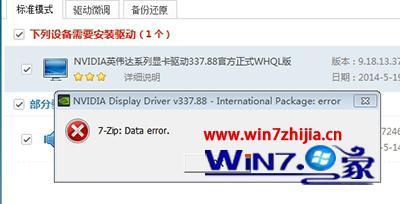 安装win7系统提示7-zip:Data error的解决方法