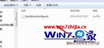 Windows7系统下千牛常用入口打不开没有反应如何解决