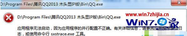win7系统打开qq木头显ip版提示并行配置不正确的解决方法