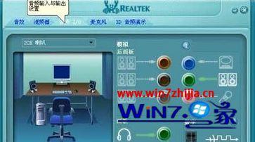 win7系统电脑中没有realtek音频管理器的解决方法