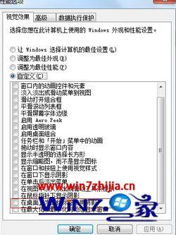 Win7系统字体重影怎么办