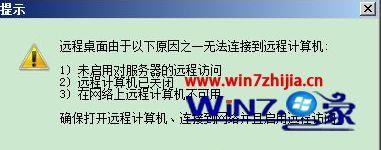 """Windows7系统远程连接提示""""由于以下原因无法连接""""怎么办"""