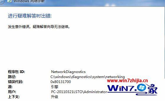 win7系统使用疑难解答出现0X80131700错误代码如何解决