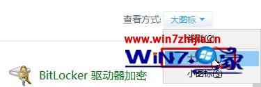 Win7纯净版系统找不到bitlocker加密功能怎么办
