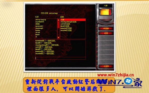 Win7电脑红色警戒2点击网络进不去如何解决
