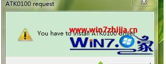 "win7系统开机提示""you have to install atk0100 drive""的解决方法"