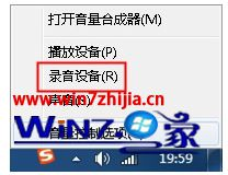 win7系统qq视频没有声音无法视频的解决方法