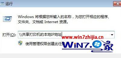输入共享打印机主机的IP