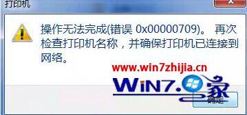 Win7系统下打印机操作无法完成错误0x00000709怎么办