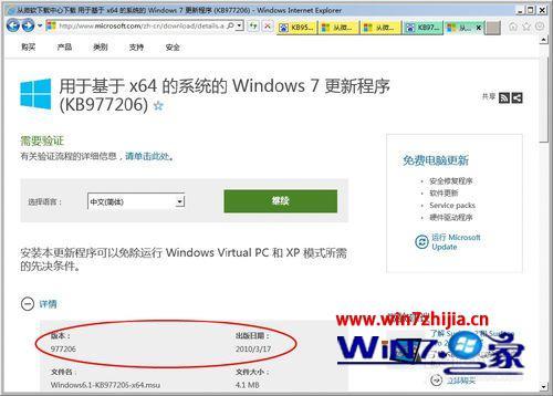 """更新win7系统提示""""此更新不适用于您的计算机""""如何解决"""