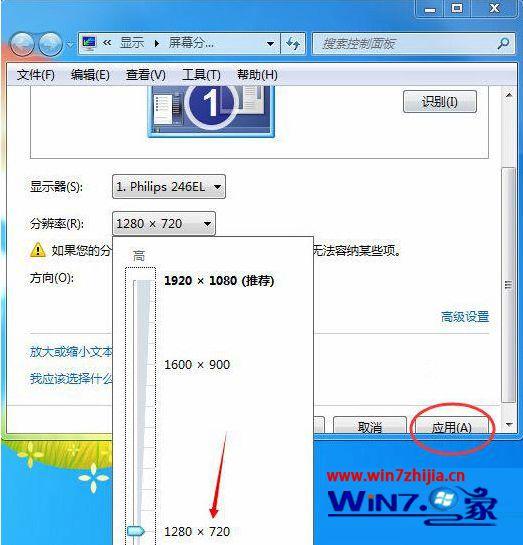 Win7下更换显示器后开机提示不支持的分辨率怎么办