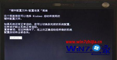 win7系统开机显示Profile 1无法正常进入系统的解决方法