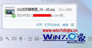 Win7纯净版系统下QQ无法接收任何文件如何解决