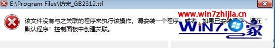 win7系统打不开TTF文件提示没有与之关联的程序来执行的解决方法