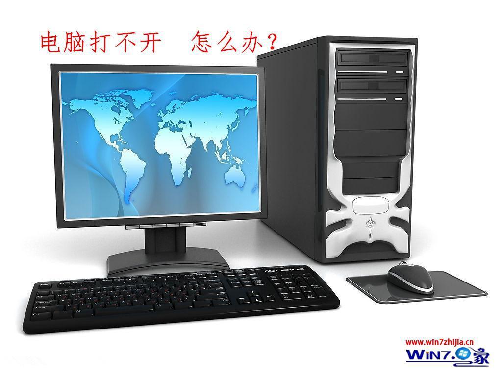 Win7纯净版系统重装后无法开机的原因和解决方法