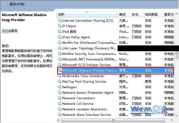 """双击""""Microsoft Software Shadow Copy Provider""""服务"""
