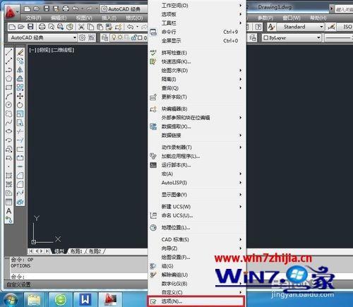 win7系统让AutoCAD自动给缺少的字体指定字体样式的操作方法