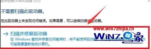 win7旗舰版系统修复sd内存卡的方法