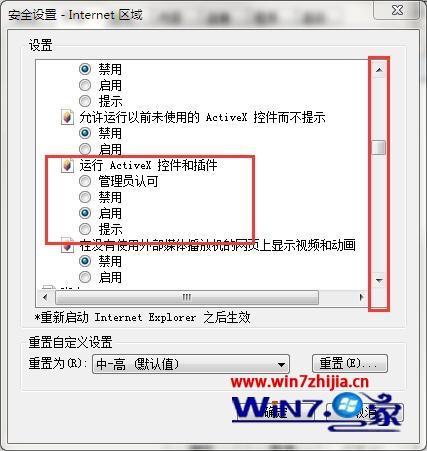 win7 64位专业版系统下启用Active控件的方法