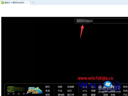win7系统爱奇艺视频关闭弹幕的操作方法