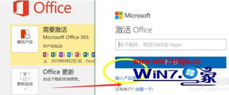 Windows7系统下查看excel激活状态的方法