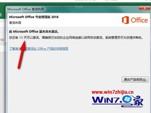 win7系统KMSAuto Net激活office2016的操作方法
