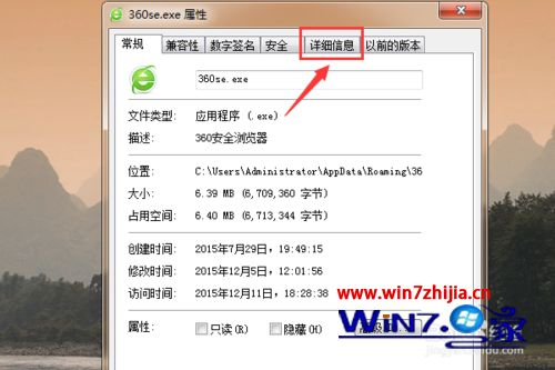 windows7旗舰版系统查看360浏览器版本信息的方法