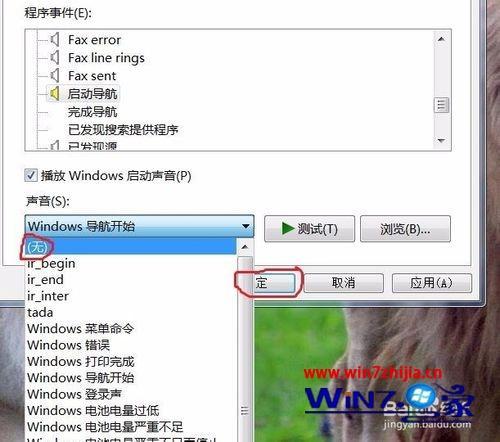 笔记本win7系统怎么去掉或修改双击文件夹时的声音