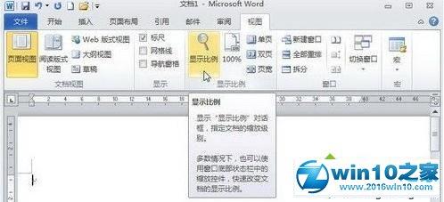 win10系统更改PPT2010显示比例的操作方法