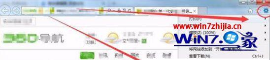 windows7旗舰版系统怎么关闭智能下载器