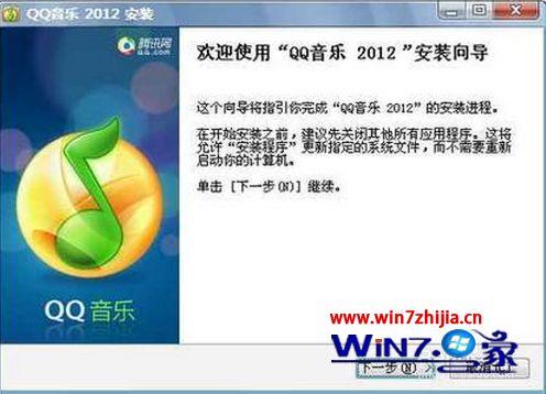 Win7系统下qq音乐播放器设置启动自动播放歌曲的方法