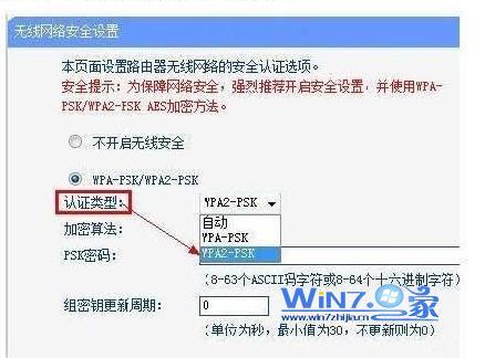 win7系统wifi防被蹭网的操作方法