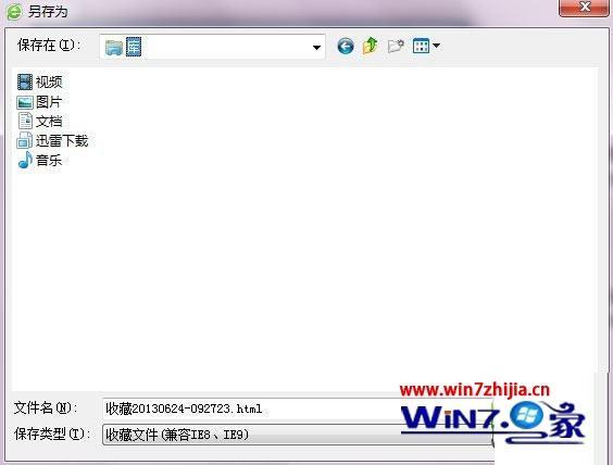 win7系统下查找360浏览器收藏夹路径的方法