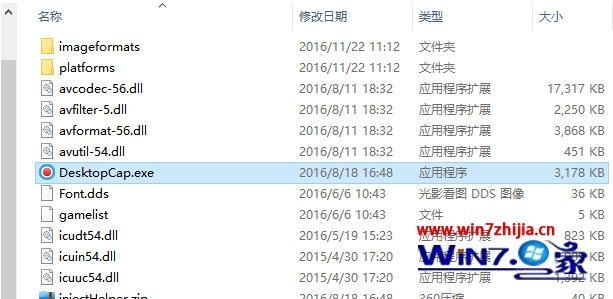 win7系统使用优酷桌面录屏软件的操作方法