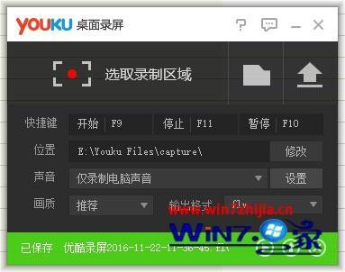 Win7系统怎么使用优酷桌面录屏软件