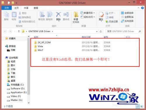 Win7旗舰版系统怎么安装金立GN700W驱动