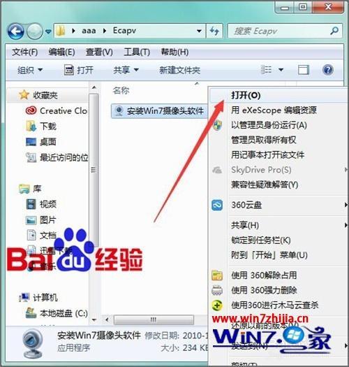 Win7系统中怎么卸载Ecap摄像头工具