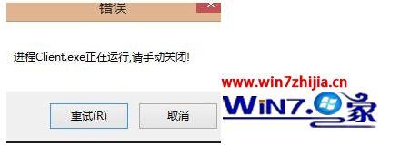 """Win7无法打开英雄联盟提示""""LOL进程Client.exe正在运行请手动关闭""""怎么办"""