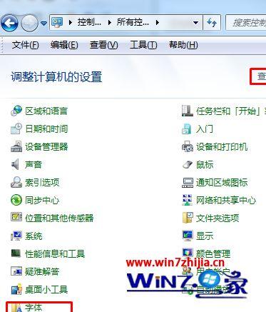 win7系统设置允许以快捷方式安装字体的操作方法