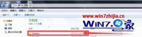Win7系统找回保存文件失败无法打开的3DMAX的方法