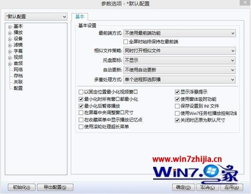 win7系统彻底卸载PotPlayer的操作方法
