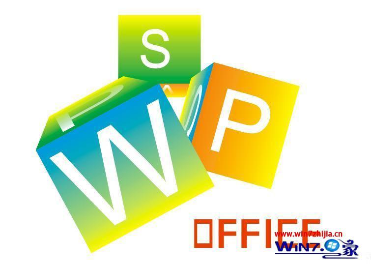 win7系统实现WPS文件回退及备份的操作方法