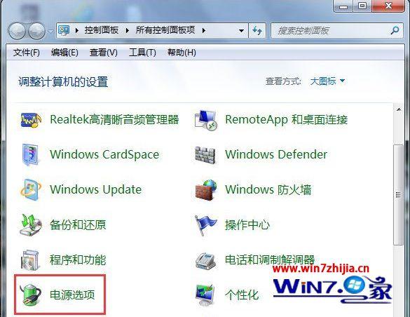 windows7电脑如何锁定计算机