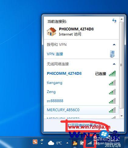 Win7系统设置校园网连接的方法