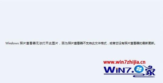 win7系统修复电脑照片查看器无法使用的操作方法