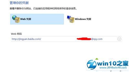 win10系统查看已保存WEB凭据的操作方法
