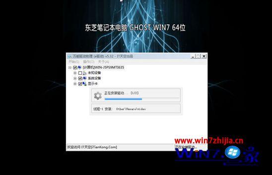 东芝笔记本电脑安装win7系统的方法
