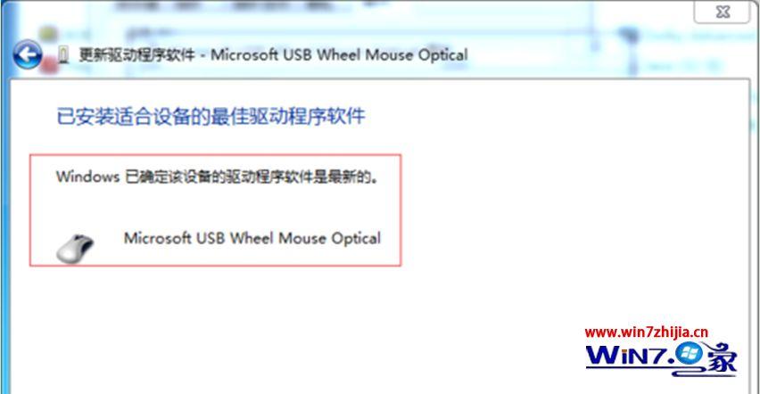 提示更新驱动程序软件的结果