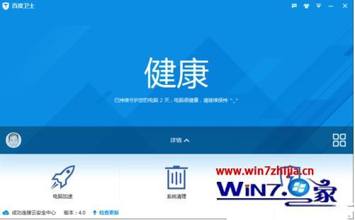 win7系统利用百度卫士清理注册表垃圾的操作方法