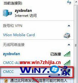 win7系统登陆CMCC edu的操作方法
